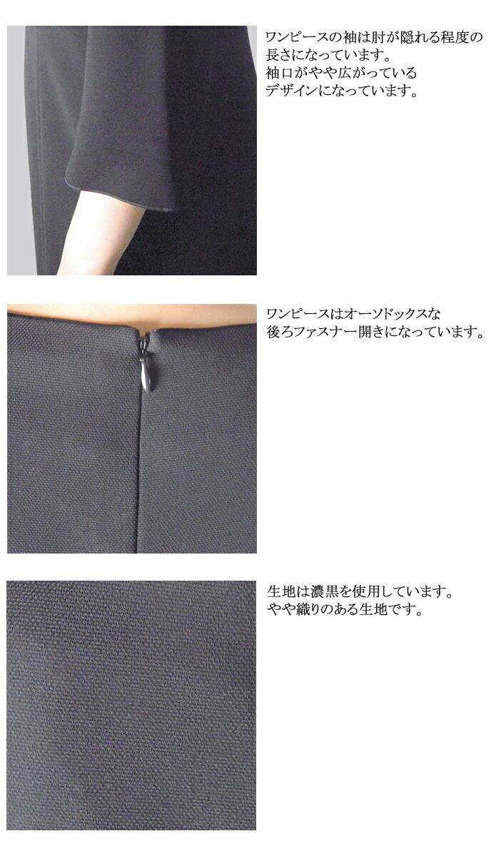 日本製ブラックフォーマルレディース婦人服喪服礼服アンサンブルワンピース 989670-6