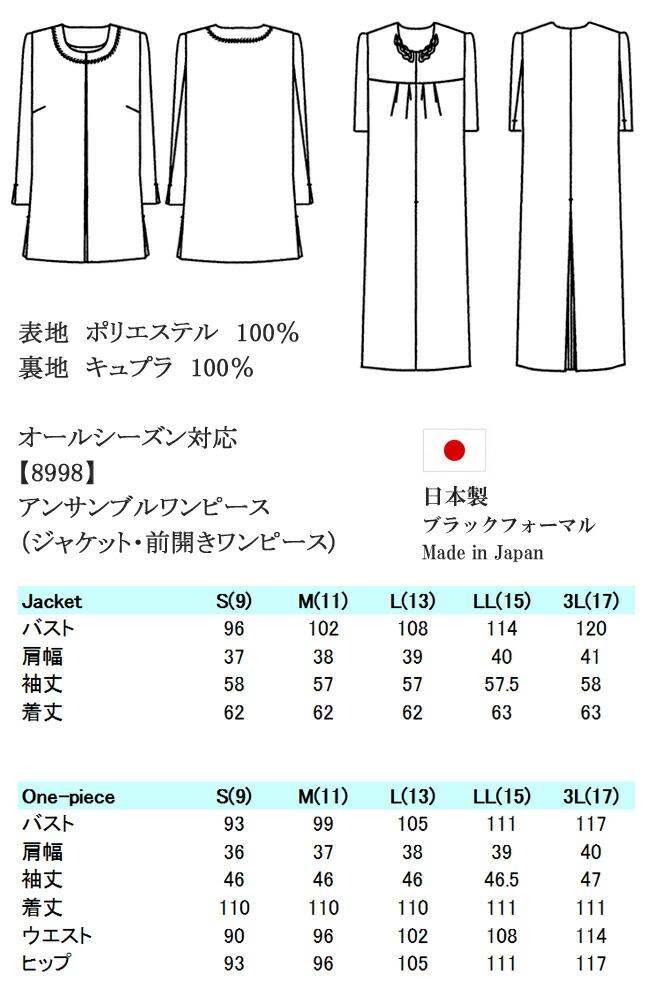 日本製ブラックフォーマルレディース婦人服喪服礼服アンサンブルワンピース 8998 サイズ表