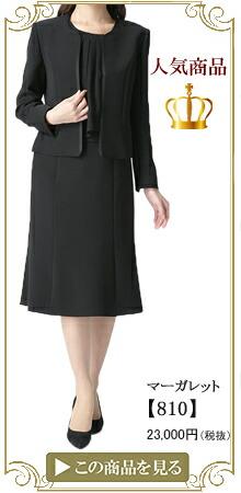 ブラックフォーマル 婦人服 喪服 礼服 レディース マーガレット 810 試着
