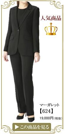 624 マーガレット パンツスーツ 可愛い ブラックフォーマル 婦人服 レディース 喪服 礼服 試着