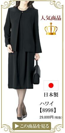 8998 日本製 ハワイ 可愛い ブラックフォーマル 婦人服 レディース 喪服 礼服 試着