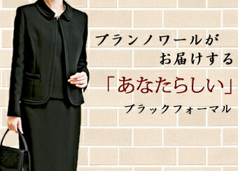あなたらしい 日本製 ブラックフォーマル 婦人服 レディース 喪服 礼服