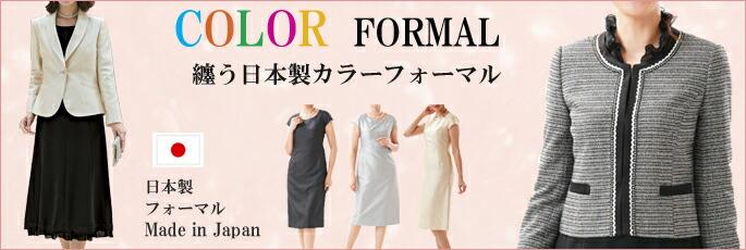 日本製 カラーフォーマル 婦人服 試着 冠婚葬祭