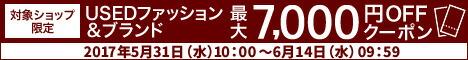 Usedファッション・ブランド品7000円OFFクーポンキャンペーン』
