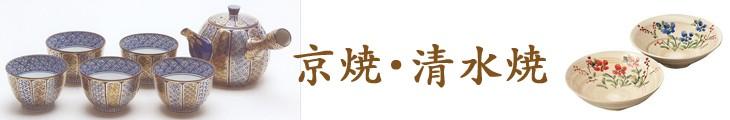 京焼・清水焼