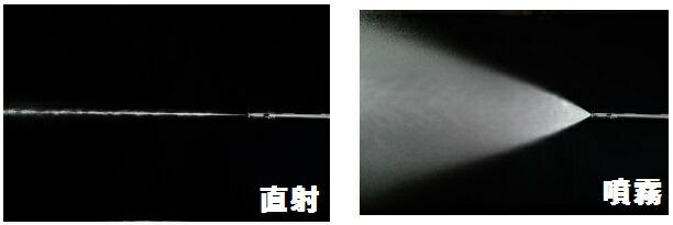 永田製作所 ノズル