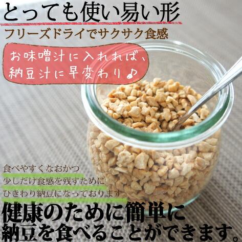 カリカリ納豆