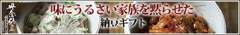 納豆ギフト