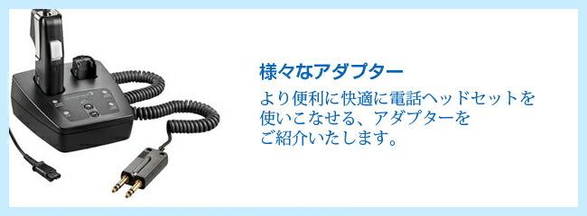 電話ヘッドセット用アダプター