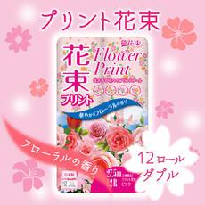 プリント花束