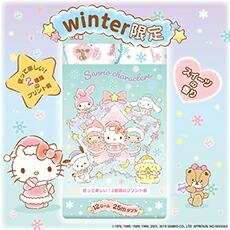 サンリオキャラクターズ冬