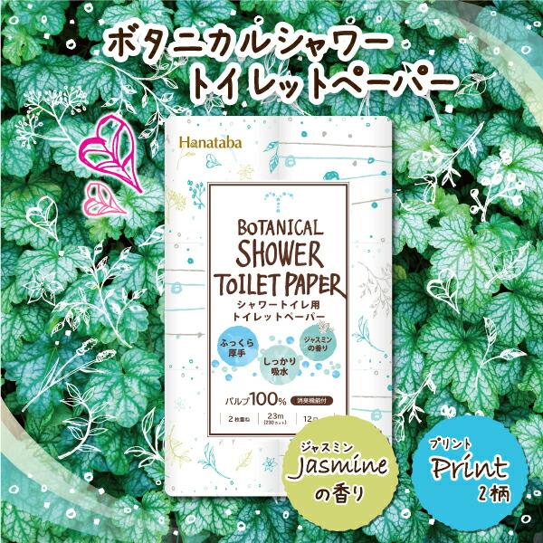 シャワーパルプトイレットペーパー