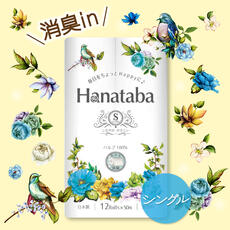 Hanatabaシングル