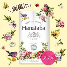 Hanatabaダブル