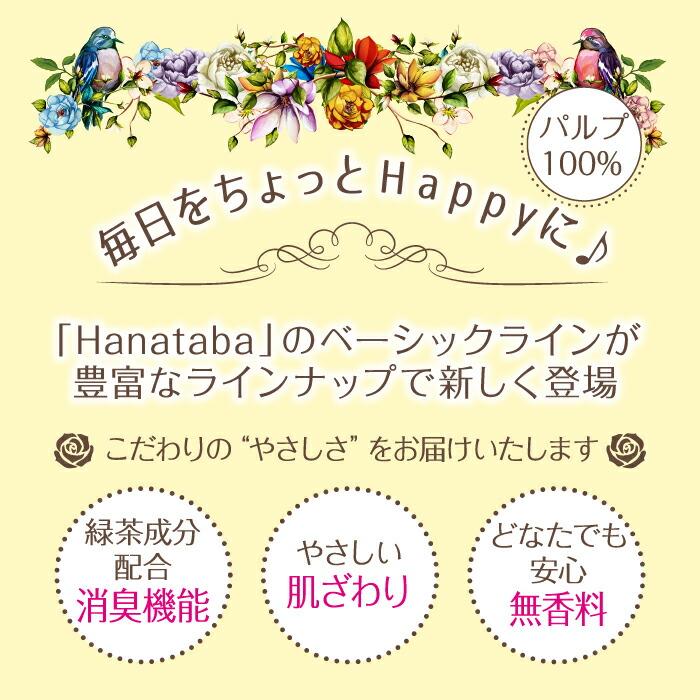 Hanataba
