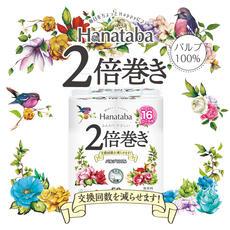Hanataba2倍巻きダブル