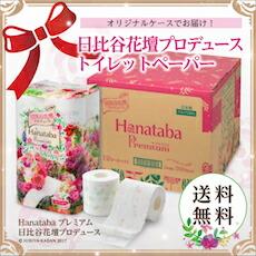 Hanatabaプレミアム日比谷花壇