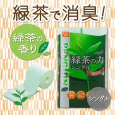 緑茶の力シングル