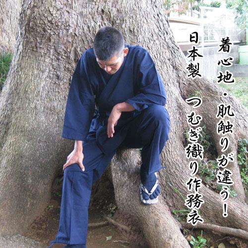 日本製高級作務衣