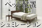 ベッド配置シュミレーション