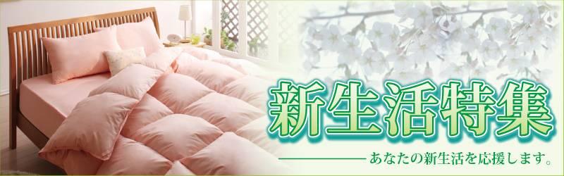 春の特別企画!新生活応援!特撰寝具・ベッド・インテリア
