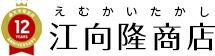 江向隆商店ロゴ出店12周年エンブレムVr