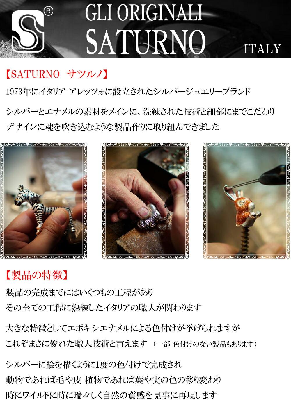 サツルノの商品説明