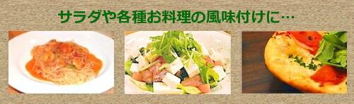 サラダやお料理の風味付けに