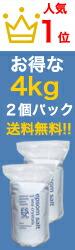 人気商品ランキング1位!!送料無料!4kg×4kgの2個セット シークリスタル