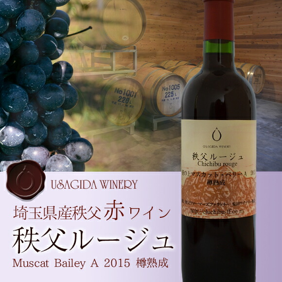 埼玉県産ワイン
