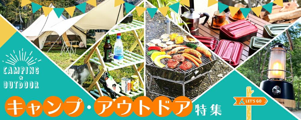 キャンプ・アウトドア特集