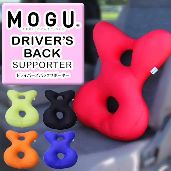 MOGUドライバーズバックサポーター