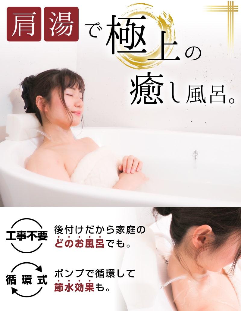 どのお風呂でも取り付けられる後付け極上肩湯