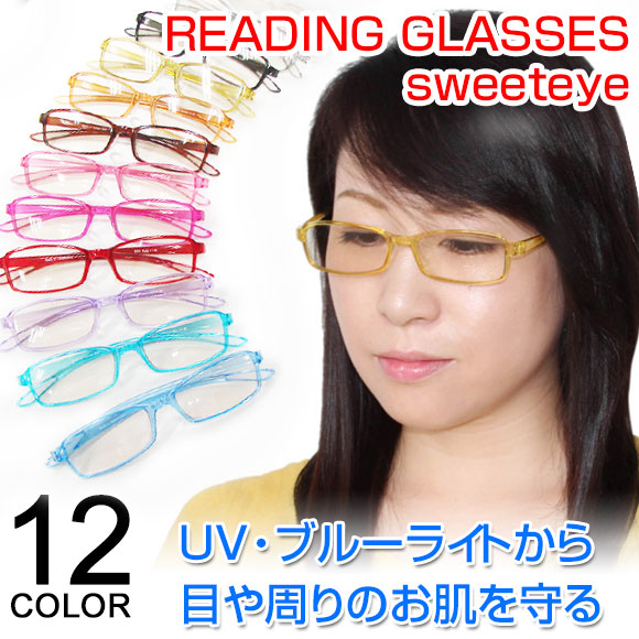 UV・ブルーライトメガネ