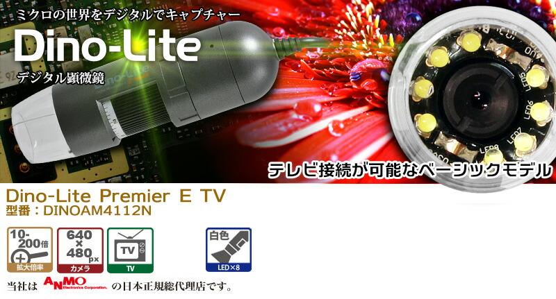 Dino-Lite Premier TV Dino-Lite,,デジタル顕微鏡,TV,PC不要,AV,コンポジット