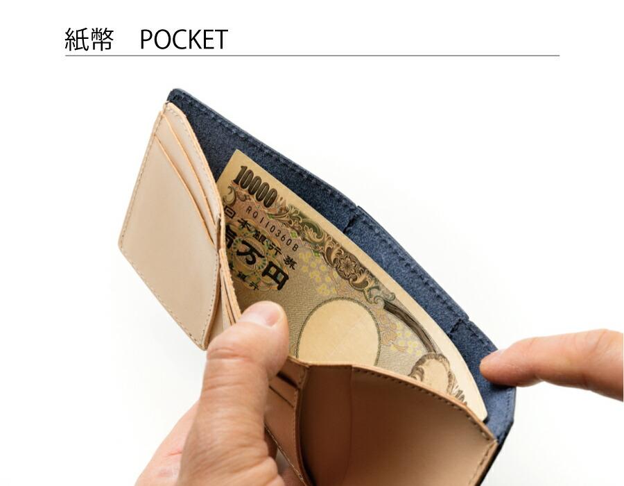 紙幣ポケット