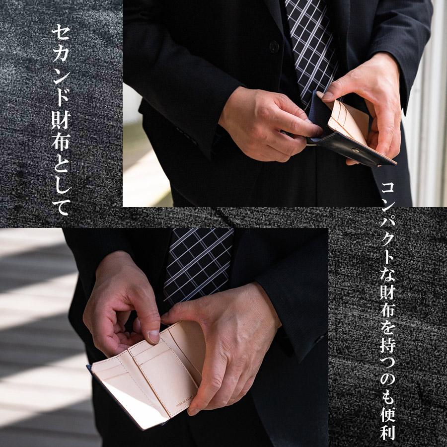 セカンド財布