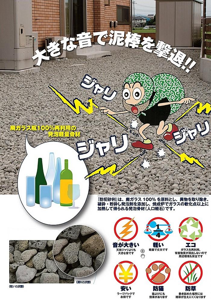 防犯砂利 一戸建て用 1平方メートル分50リットル Gストーン イメージ