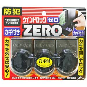 防犯 窓ロック 防犯グッズ 窓のカギ 鍵 ウインドロック ZERO カギ付き 上枠・下枠兼用 サッシ用補助錠