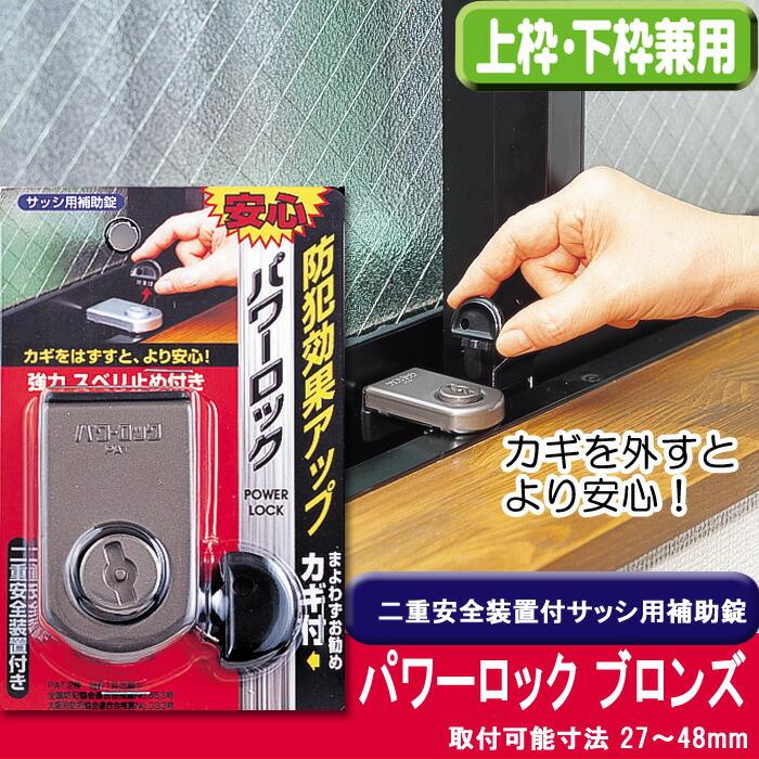 防犯 窓ロック 防犯グッズ 窓のカギ 鍵 パワーロック カギ付き 上枠・下枠兼用 サッシ用補助錠