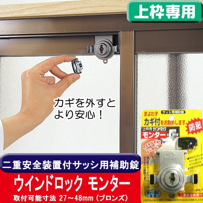 防犯 窓ロック 防犯グッズ 窓のカギ 鍵 ウインドロック モンター シルバー カギ付き 上枠専用 サッシ用補助錠