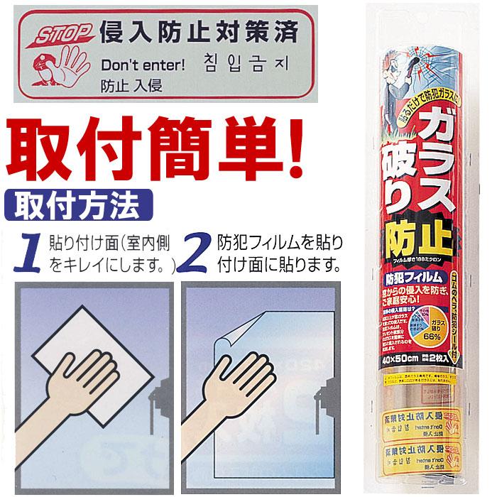 【防犯グッズ】防犯フィルム40×50cm 取付方法
