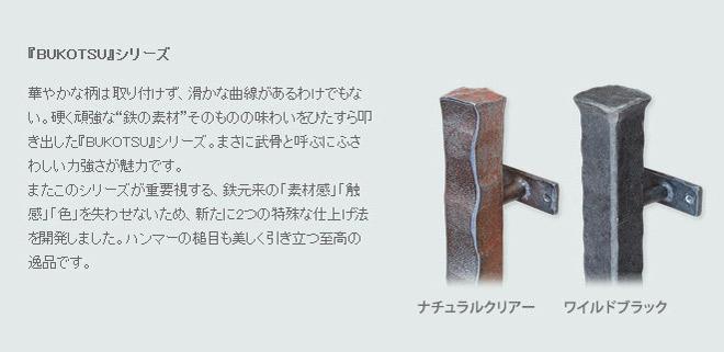 アイアン 取っ手 ハンドル 扉用 ドアハンドル ロング BUKOTU HRT-2005 面付けタイプ ハンドメイド ワイルドブラック 玄関ドア ドア 装飾取っ手 ドアノブ