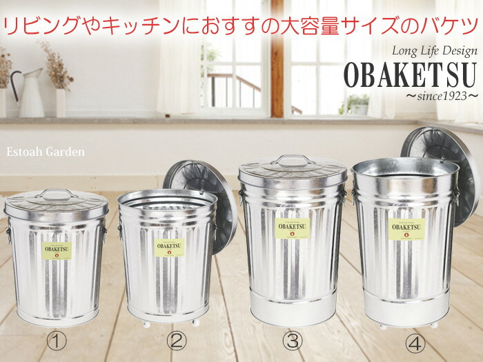 ごみ箱 大型バケツ OBAKETSU