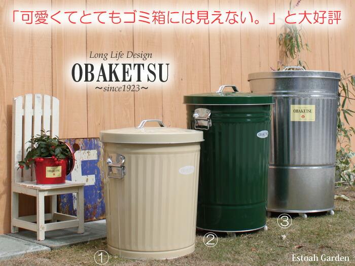 ごみ箱 ゴミ箱 大型バケツ OBAKETSU
