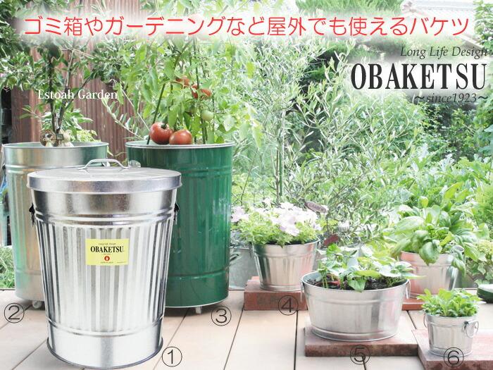 ゴミ箱 ごみ箱 バケツ ふた付き OBAKETSU オバケツ 容量60リットル
