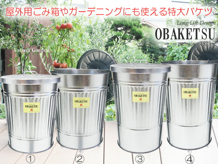 ゴミ箱 ごみ箱 バケツ ふた付き OBAKETSU オバケツ 容量70リットル