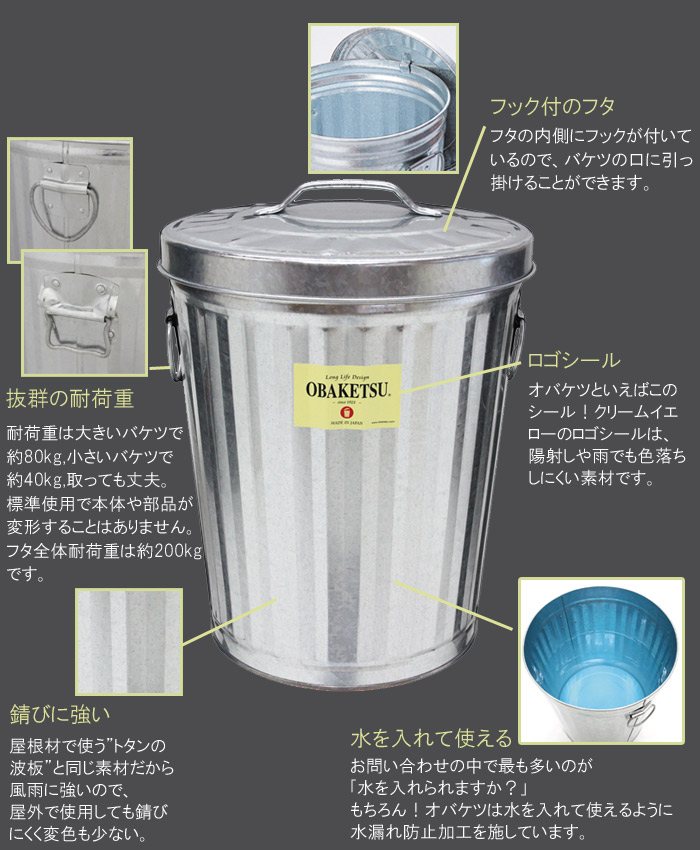 ゴミ箱 ごみ箱 バケツ ふた付き OBAKETSU オバケツ 容量60リットル キャスター付 特徴