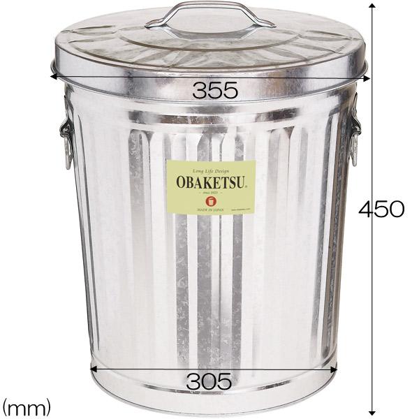 ゴミ箱 ごみ箱 バケツ OBAKETSU(オバケツ) サイズ詳細