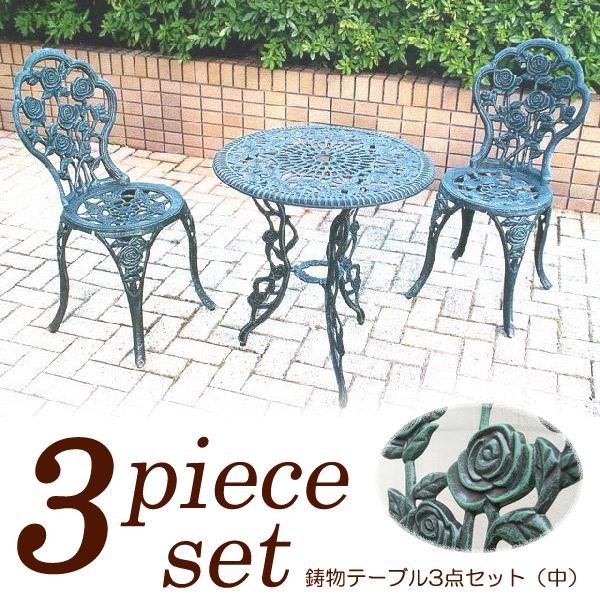 ガーデンテーブルセット カフェテーブルセット 鋳物テーブル3点セット(中)